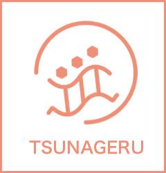 TSUNAGERU