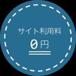 サイト利用料 0円
